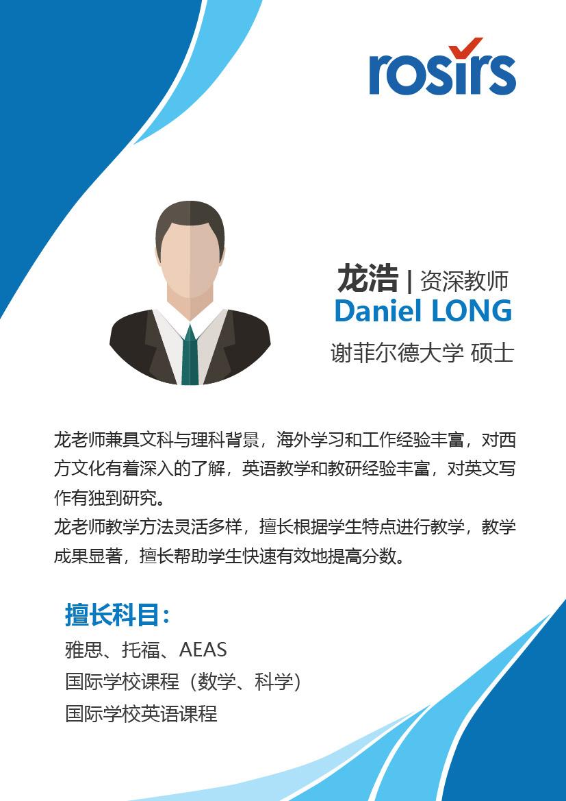 teacher - Daniel Long