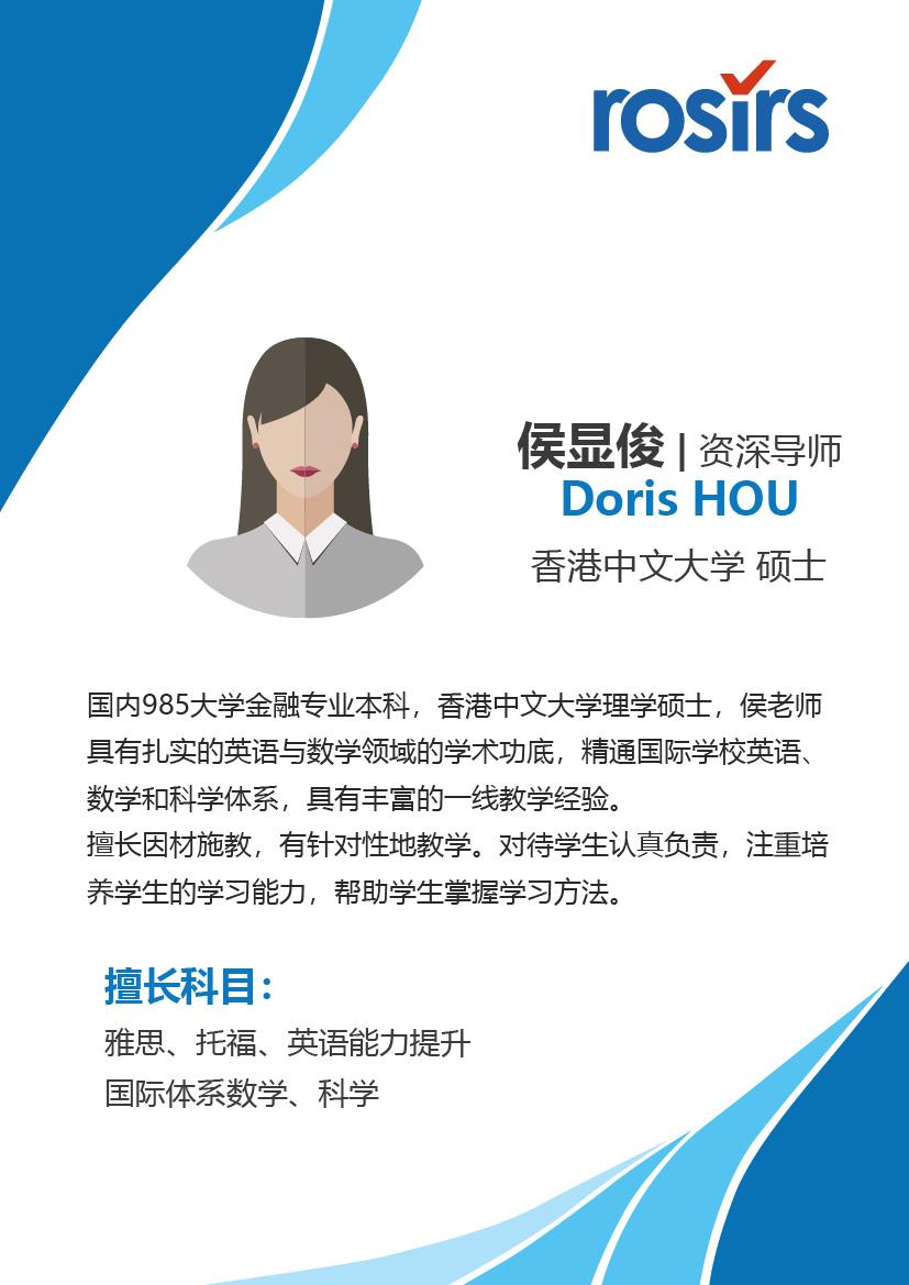 teacher - Doris Hou