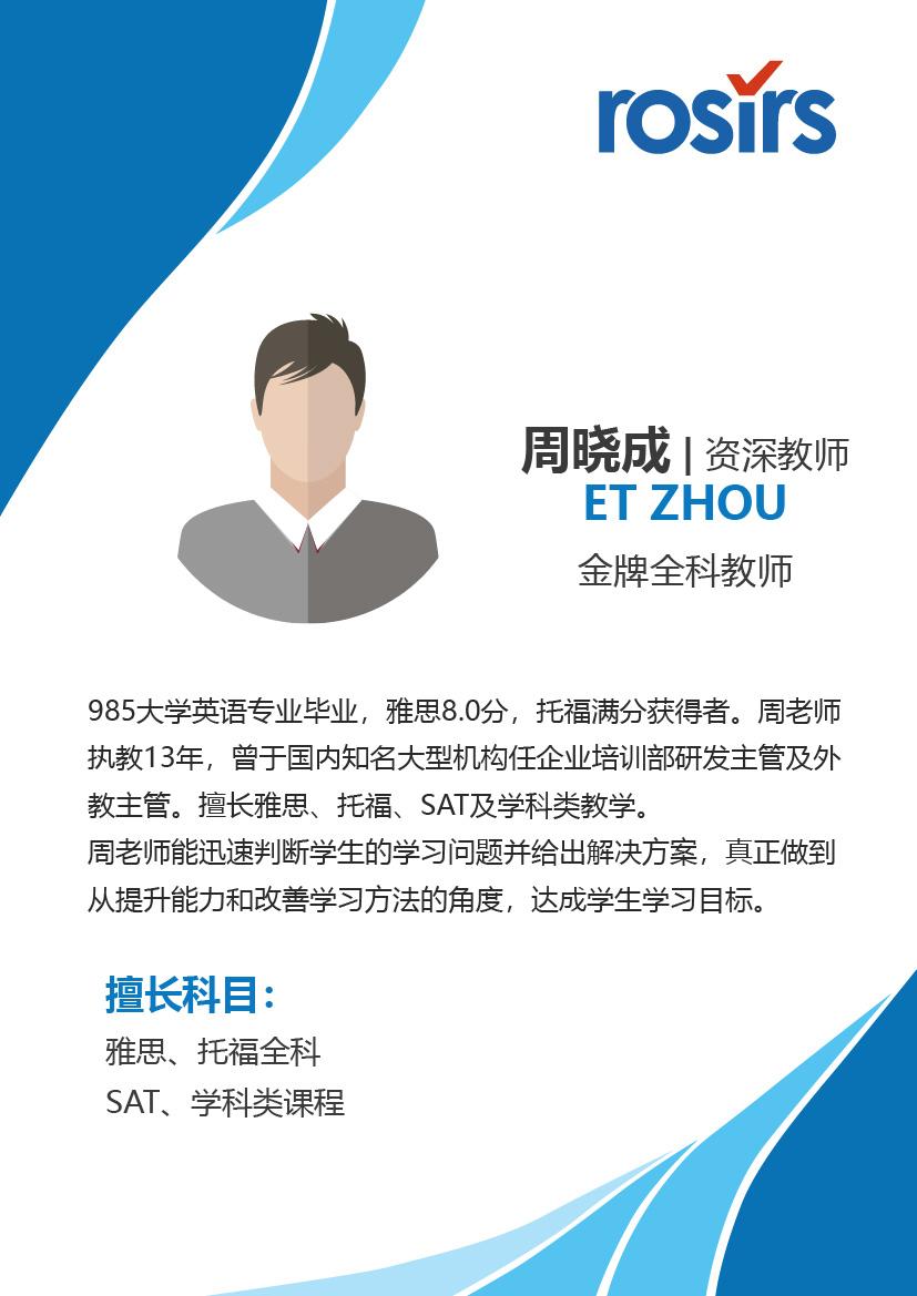 teacher - ET Zhou