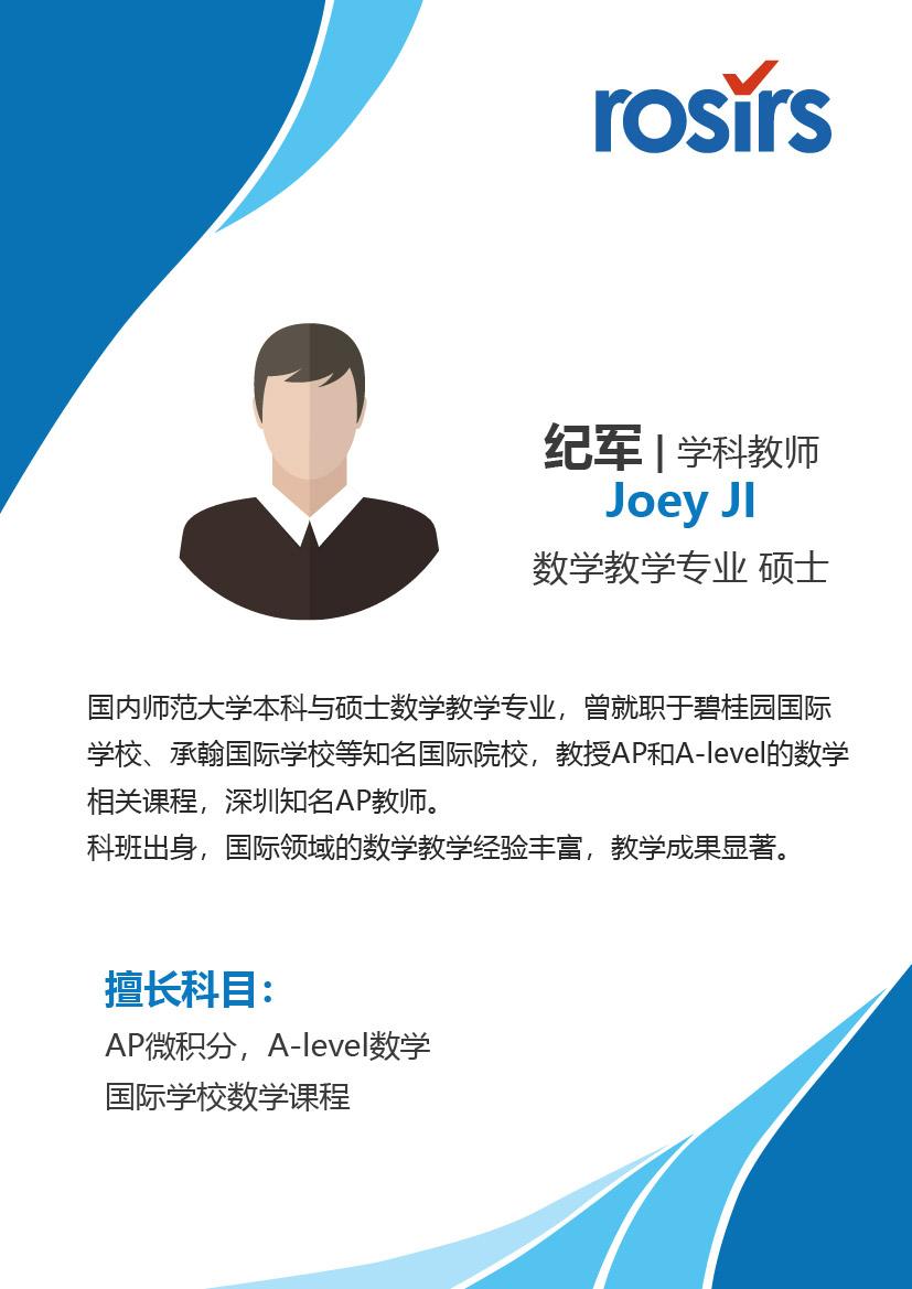 teacher - Joey Ji