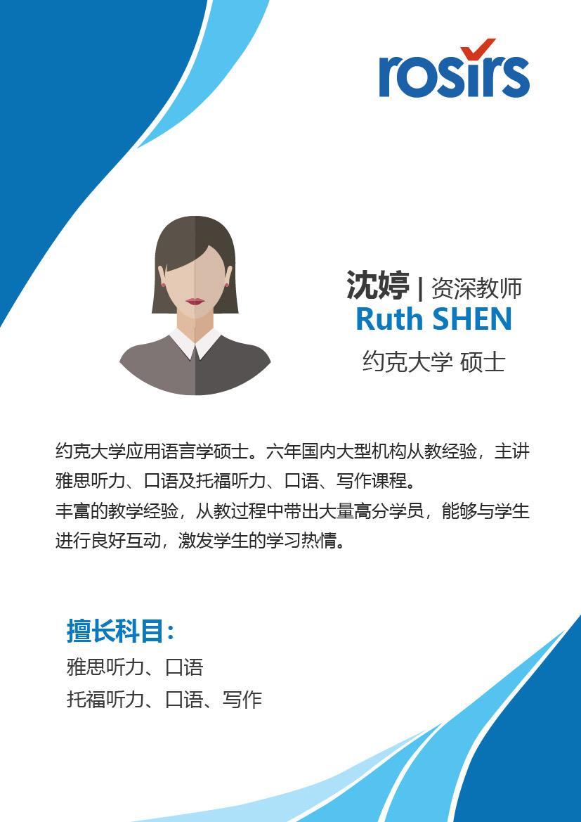 teacher - Ruth Shen