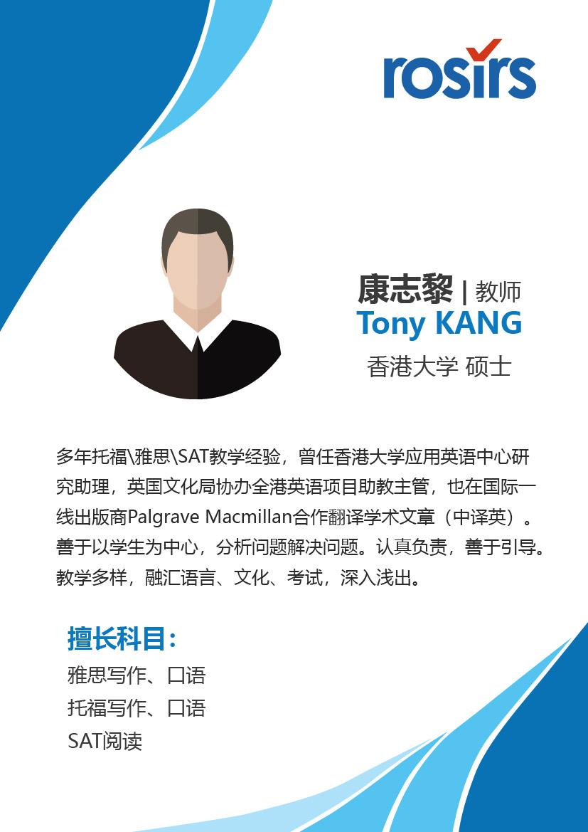teacher - Tony Kang