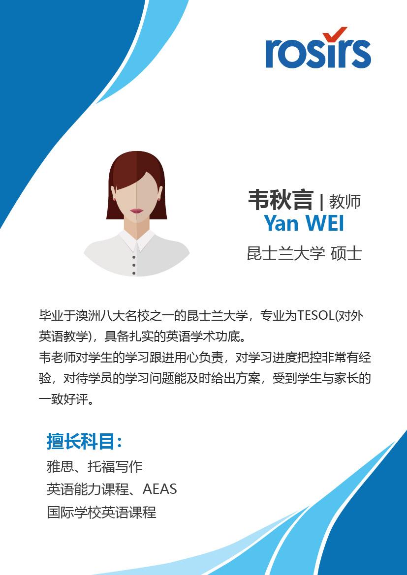 teacher - Yan Wei