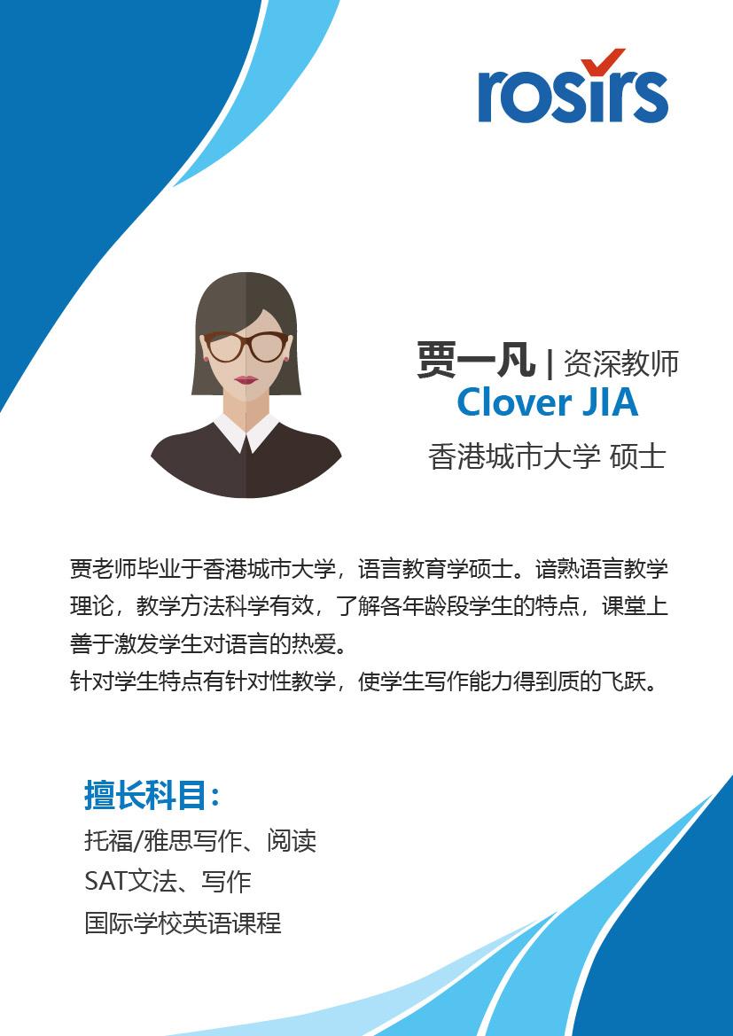 teacher Clover Jia