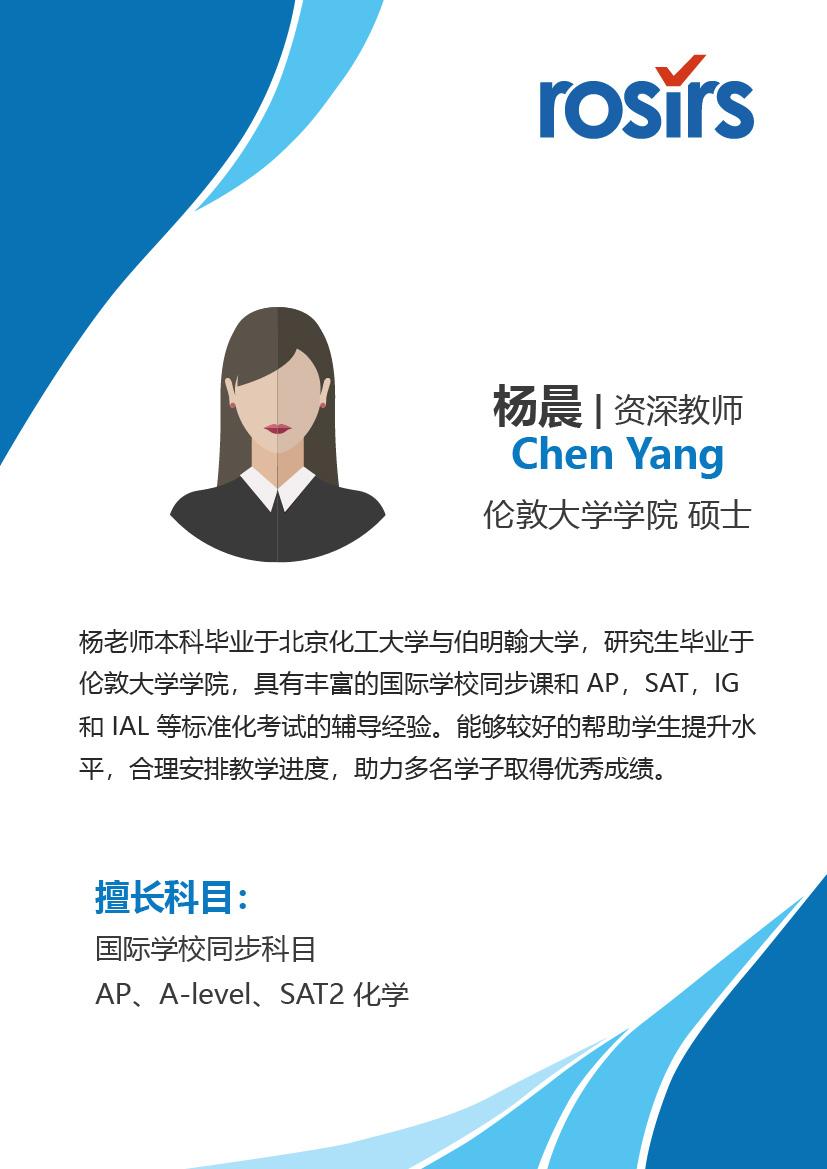 teacher- Chen Yang